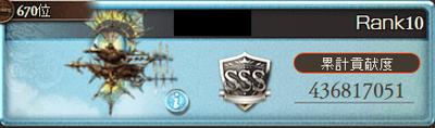 シード670最終