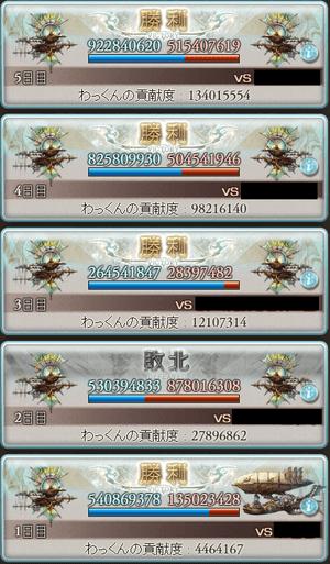 9月古戦場結果