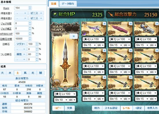 土武器unk4凸