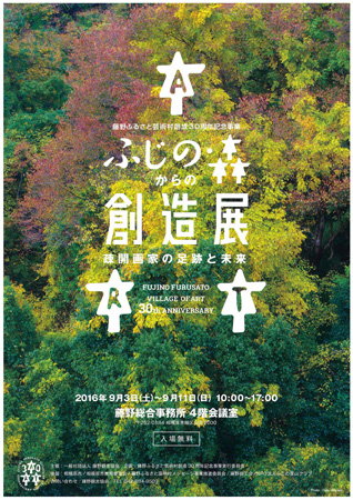 ふじの森からの創造展ポスター