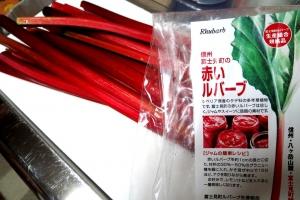 赤いルバーブ