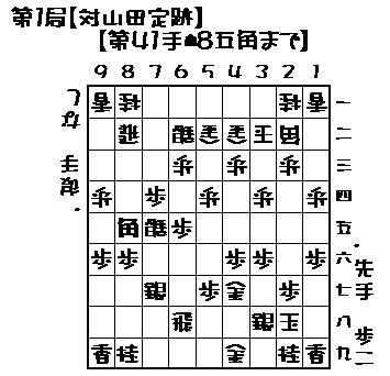 山田定跡2