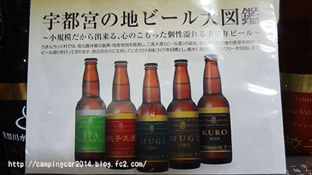 160629-utsunomiya-beer3.jpg