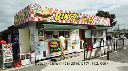 1607-miyoshi-bingo.jpg
