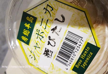 1607-miyoshi-cheese.jpg