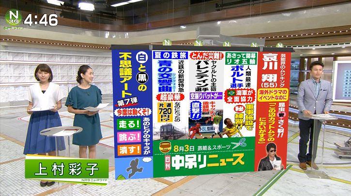 kamimura20160803_15.jpg