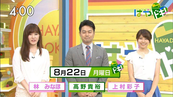 kamimura20160822_01.jpg