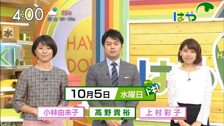 kamimura20161005_01.jpg