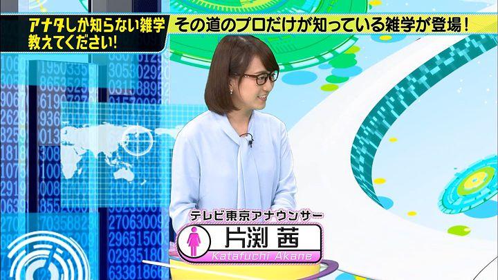 katafuchi20160905_01.jpg