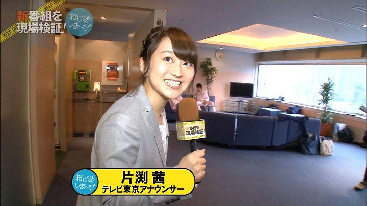 katafuchi20161006_01.jpg