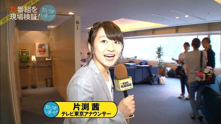 katafuchi20161006_02.jpg