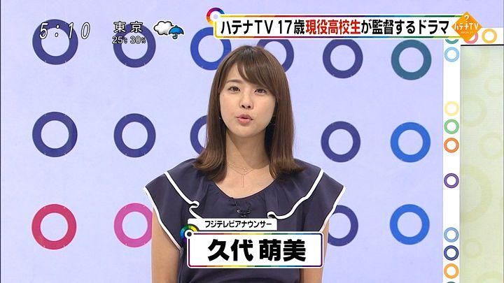 kushiro20160924_05.jpg