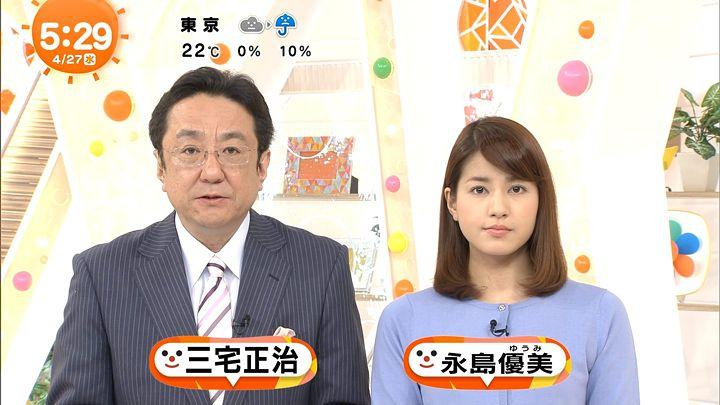 見明さんと永島優美