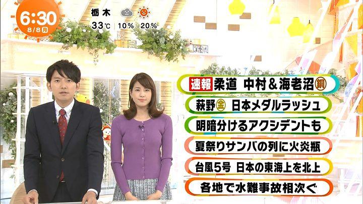 nagashima20160808_07.jpg