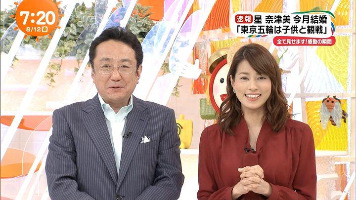 nagashima20160812_09.jpg
