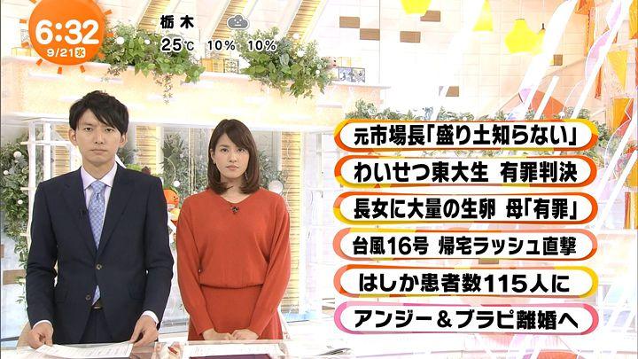 nagashima20160921_04.jpg
