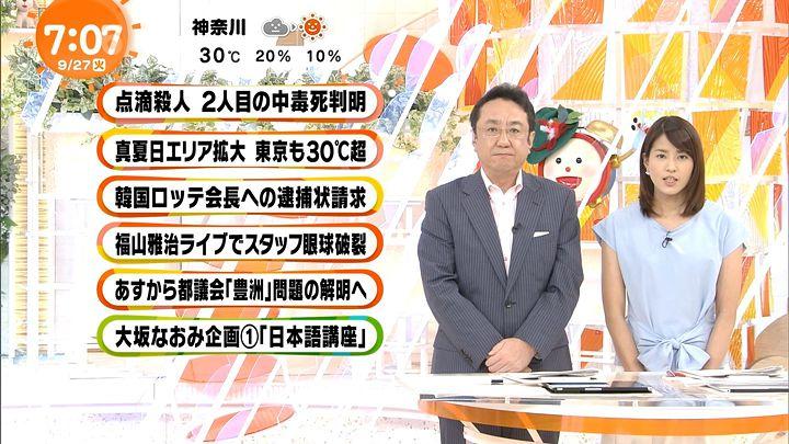 nagashima20160927_14.jpg