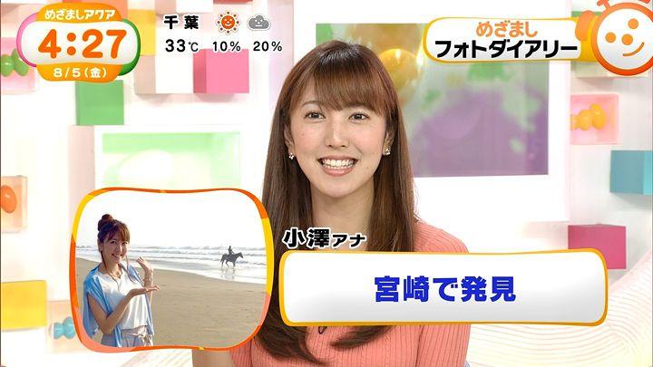 ozawa20160805_05.jpg