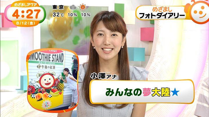 ozawa20160812_08.jpg