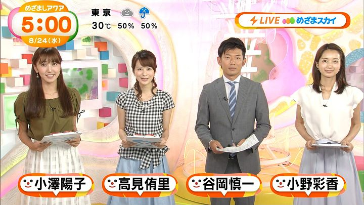 ozawa20160824_09.jpg
