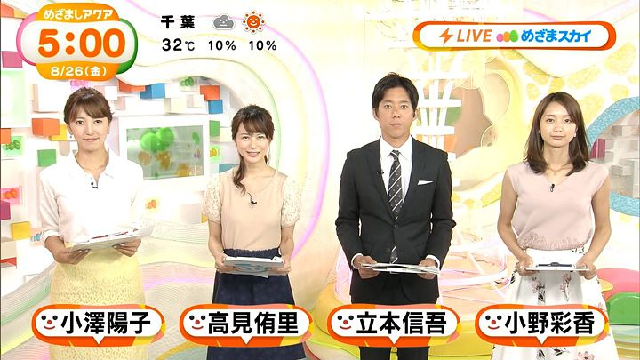 ozawa20160826_11.jpg