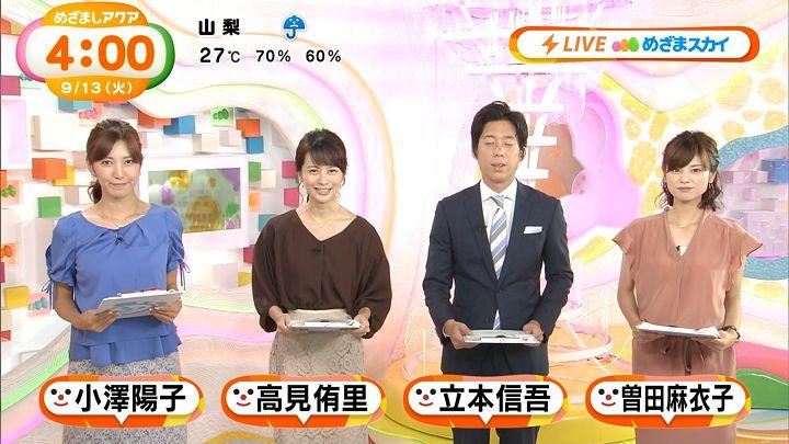 ozawa20160913_01.jpg