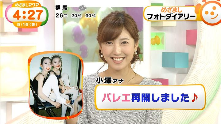 ozawa20160916_04.jpg
