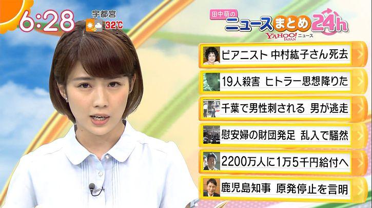 tanakamoe20160729_14.jpg