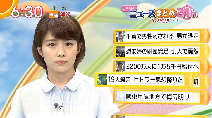 tanakamoe20160729_15.jpg