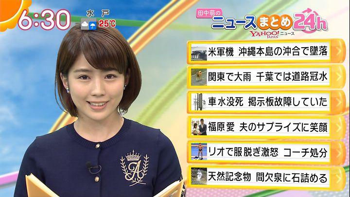 tanakamoe20160923_12.jpg