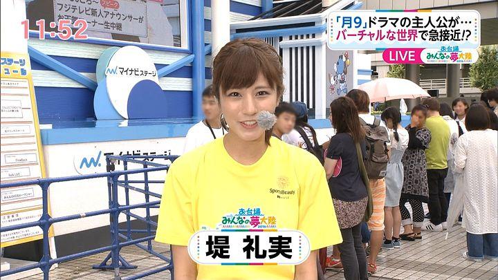 tsutsumireimi20160829_02.jpg