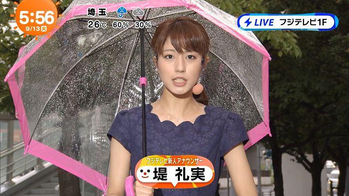 tsutsumireimi20160913_05.jpg