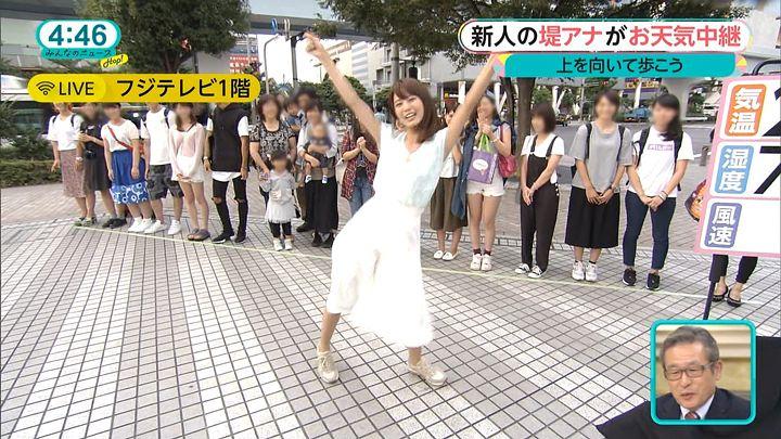 tsutsumireimi20160914_03.jpg