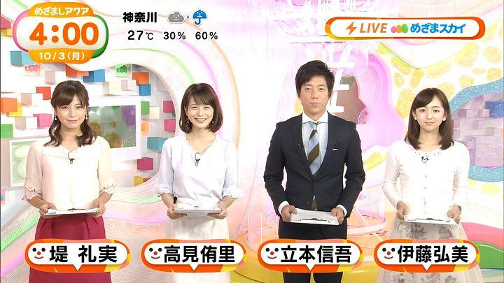 tsutsumireimi20161003_01.jpg