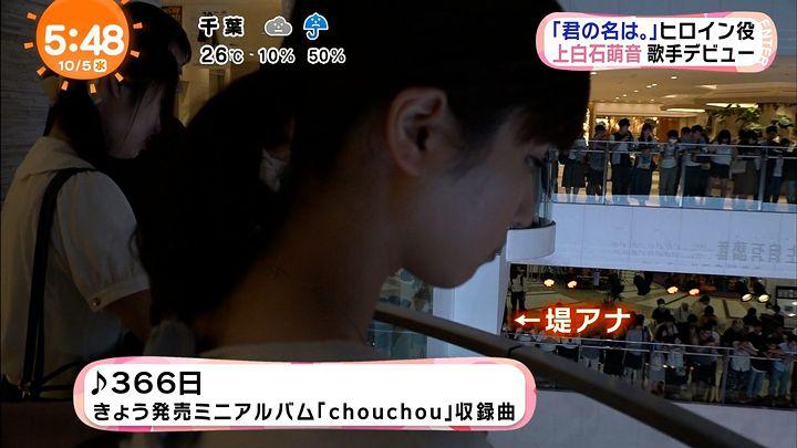 tsutsumireimi20161005_22.jpg