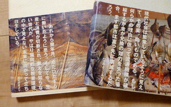 2016.07.14白土三平3