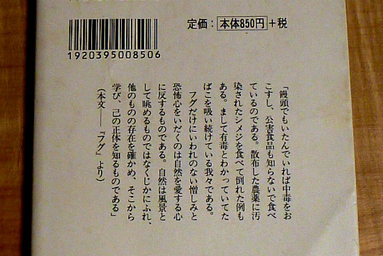 2016.07.24野外手帳2