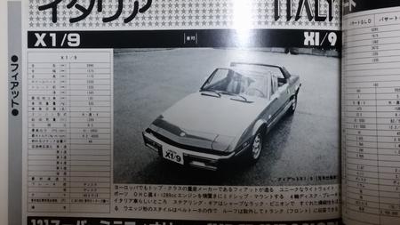 fiat x1-9 035