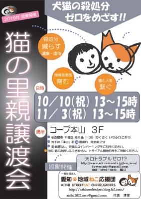 20161010譲渡会