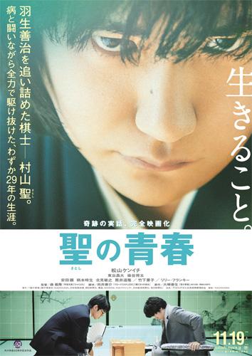 satoshinoseishun_poster.jpg