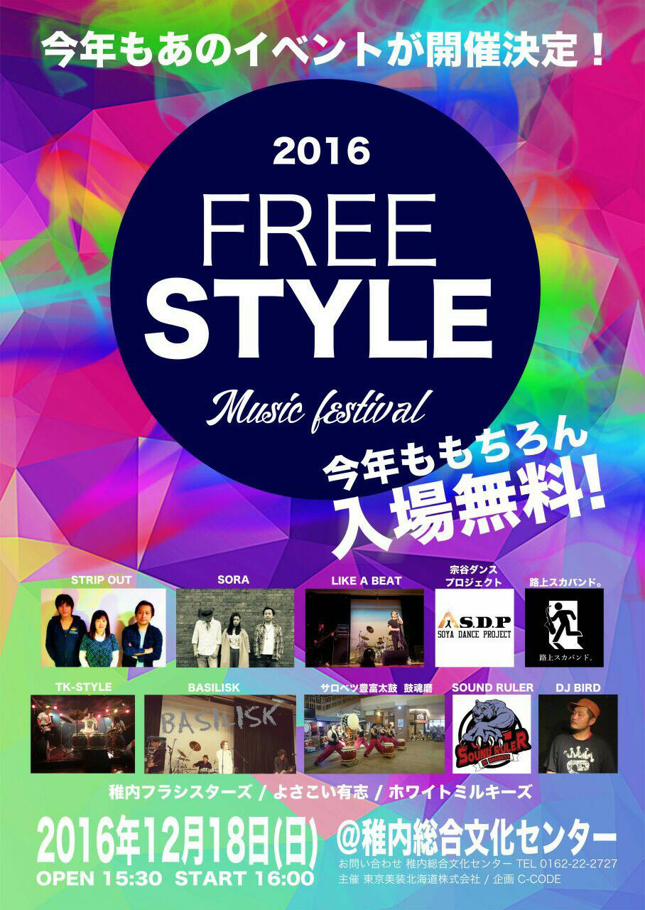 FREE STYLE2016