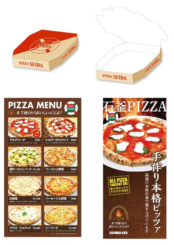 ・PIZZA-SFIDA(ピザ スフィーダ)パッケージ