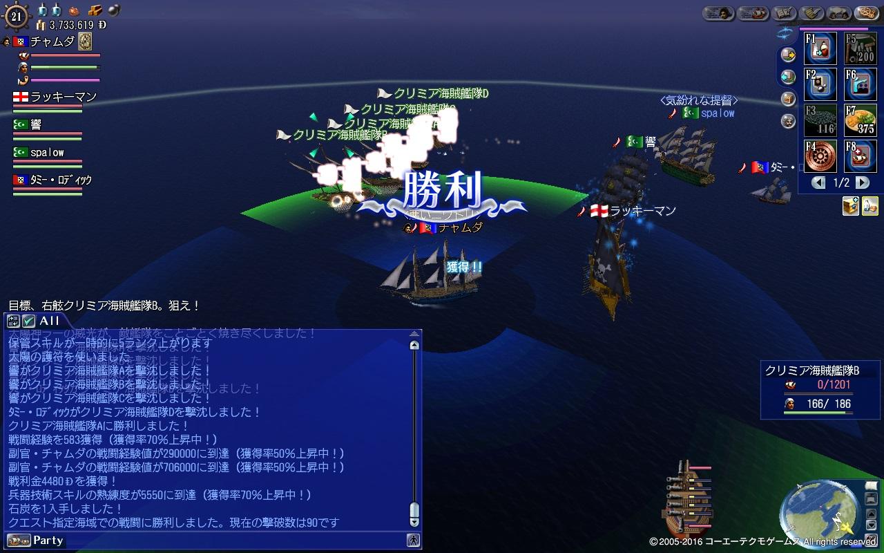 海域戦闘2