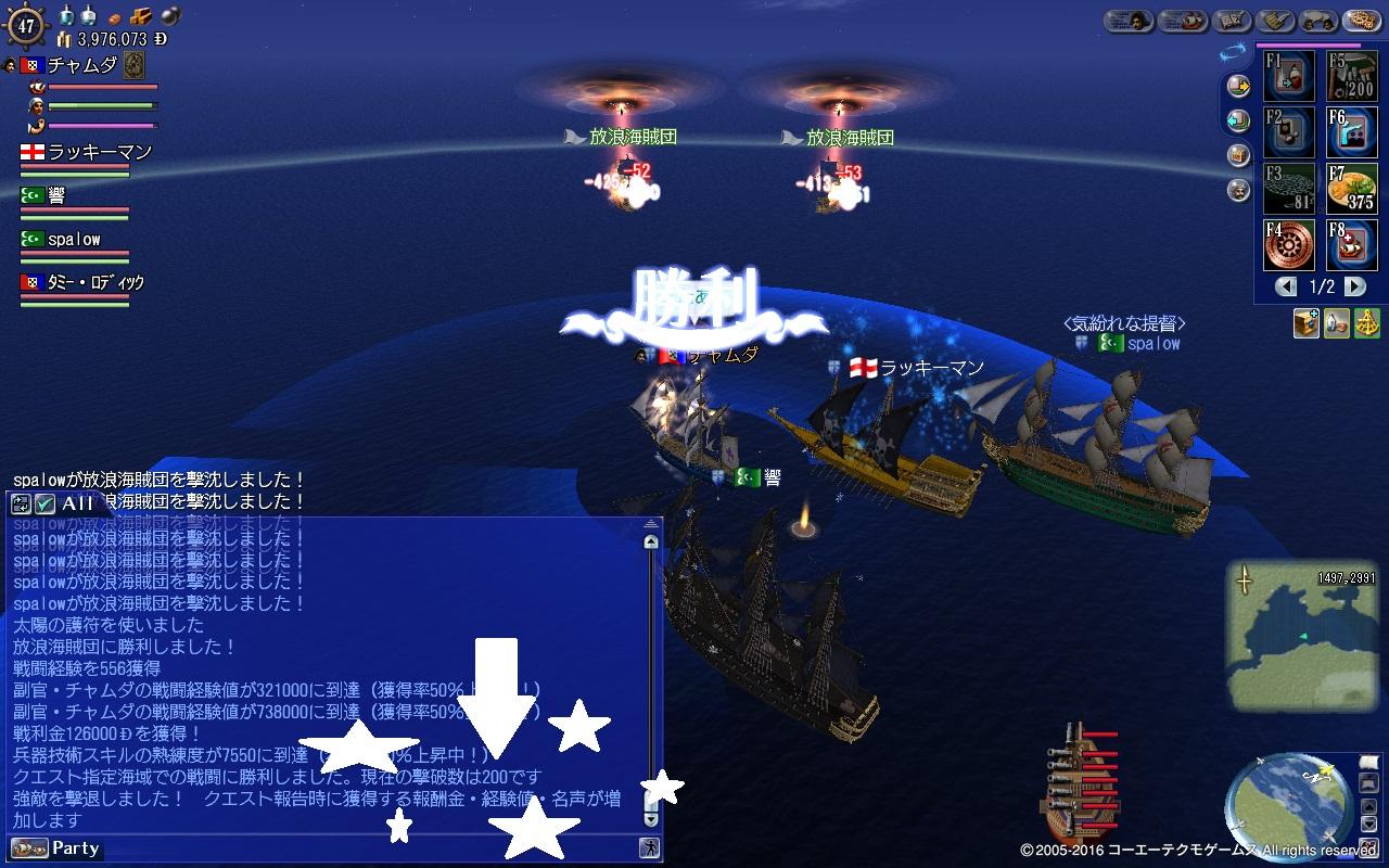 海域戦闘3