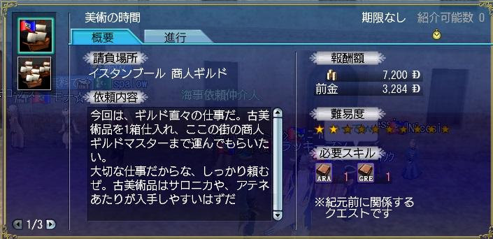 海域戦闘5