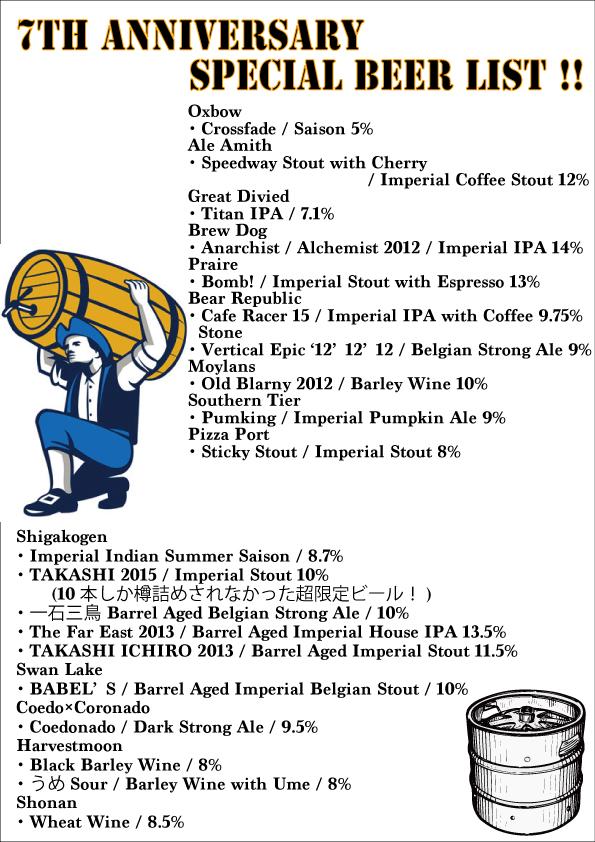 7thビールリスト