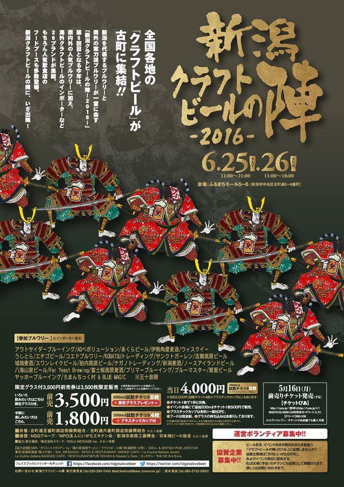 img-niigata-local-beer-festival-2016.jpg