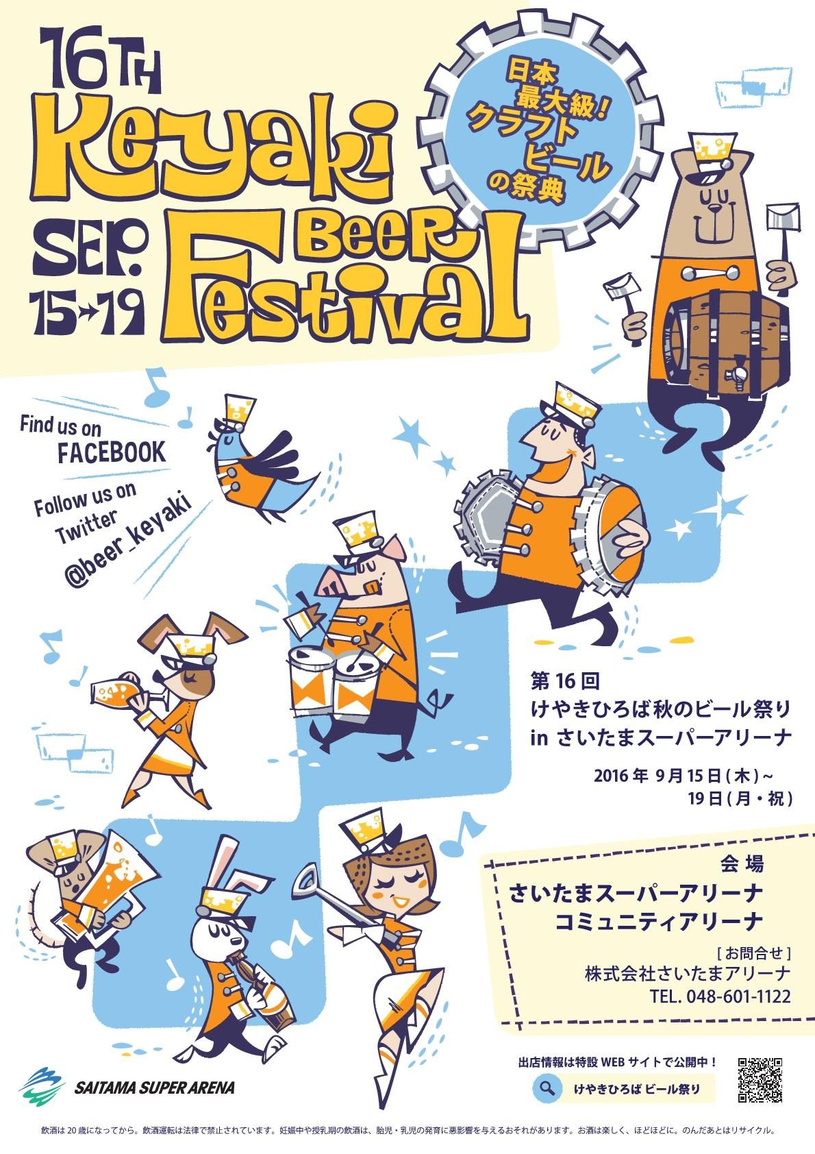 saitama-beer.jpg