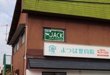 革工房JACK