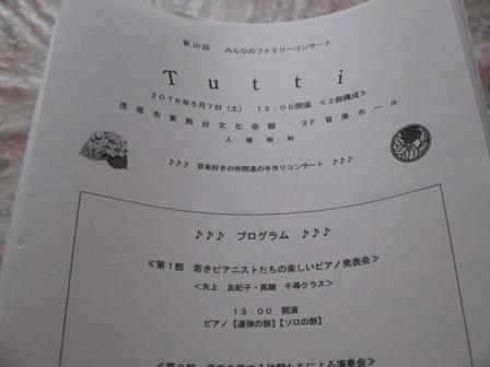 2016年 Tutti プログラム
